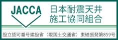 JACCA 日本耐震天井施工協同組合