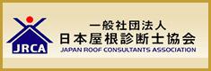 JRCA 一般社団法人日本屋根診断士協会