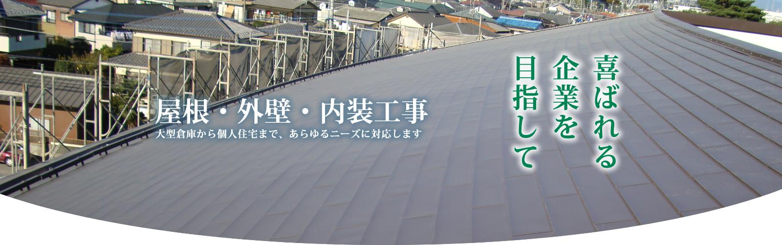 喜ばれる企業を目指して・・・・屋根・外壁・内装工事 大型倉庫から個人住宅まで、あらゆるニーズに対応します。